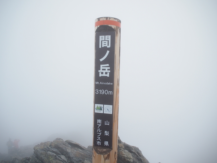 山頂標はこちら。日本で三番目に高い山です